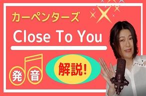 ♬ レクチャー動画「Close To You発音解説」をアップしました