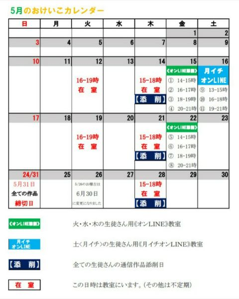 札幌書道 オンラインレッスン 通信教育 習字