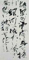 書道家 北海道 現代書道展 作品