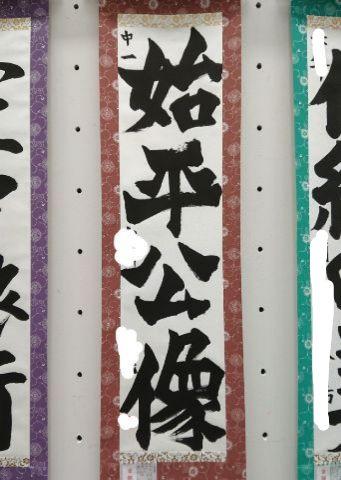 毎日新聞賞 書道 小学生 札幌市
