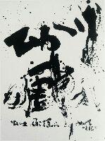 書道家 北海道 作品 現代書道展