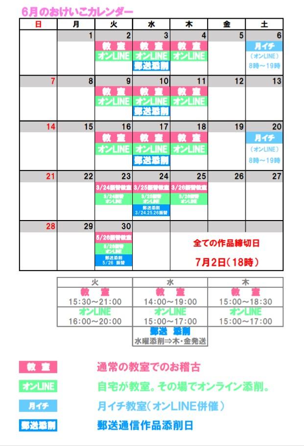 咲記書道習字教室 オンライン通信講座 カレンダー