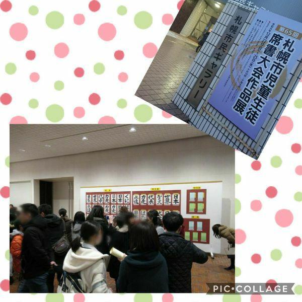 札幌市 児童生徒席書大会