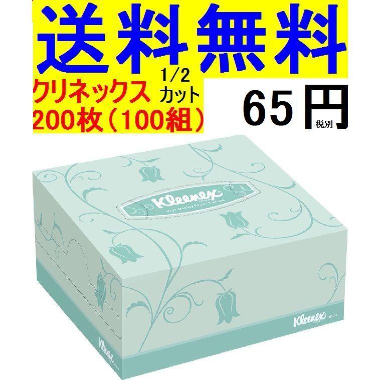 クリネックス業務用箱テイッシュ 何と!65円