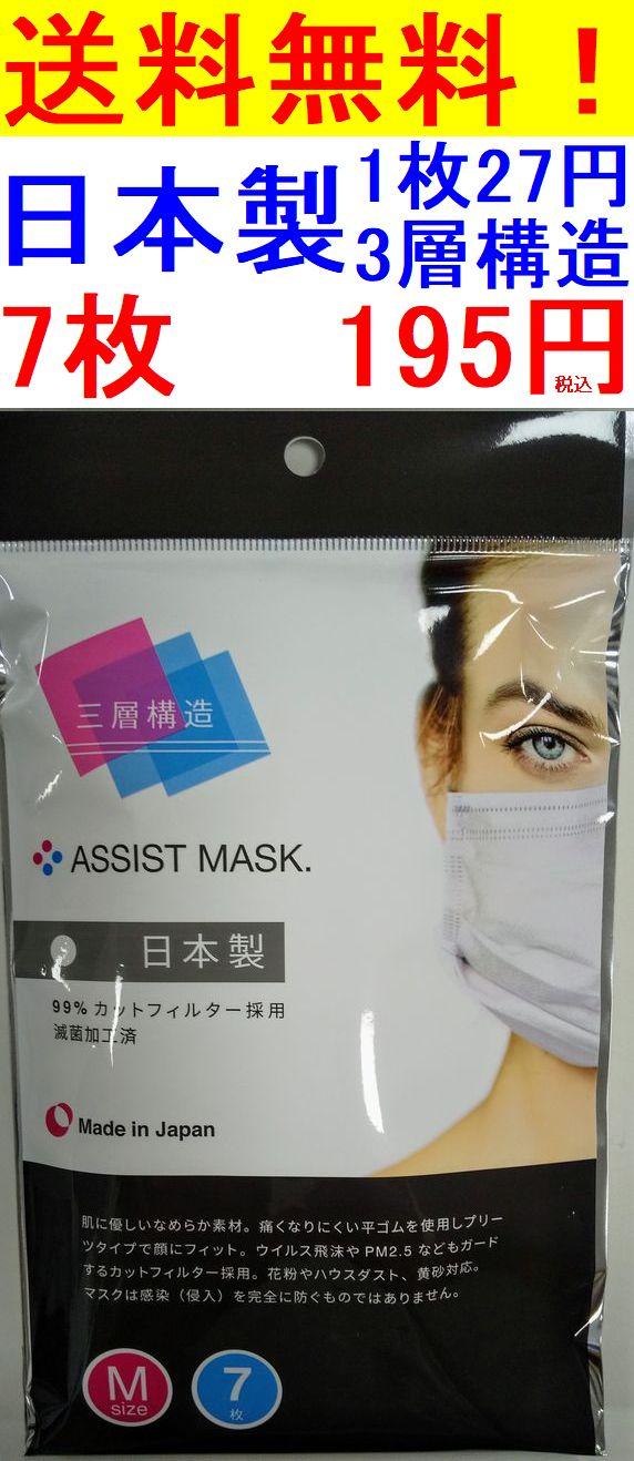 日本製の3層構造マスク 7枚で195円 1枚当り28円
