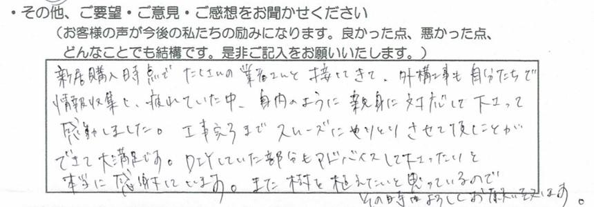 糸島市で外構工事をしたO様のアンケートの声