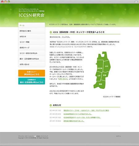 ICCSネットワーク研究会