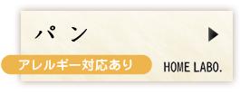 大村おかしとパンHOME LABO.(ホームラボ)