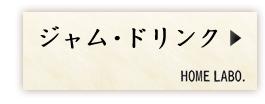 大村おかしとパンHOMELABO.(ホームラボ)ジャム・ドリンク