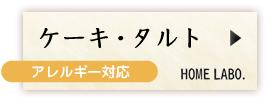 大村おかしとパンHOMELABO.(ホームラボ)ケーキ・タルト(アレルギー対応)