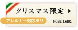 大村おかしとパンHOMELABO.(ホームラボ)クリスマス限定