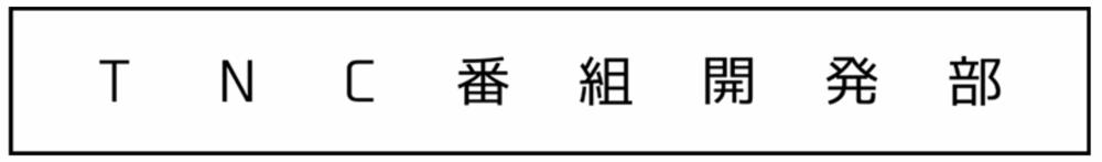 福岡のTV番組『TNC番組開発部』(TNCテレビ西日本)に、メンサ会員・記憶術セミナー講師である宮地真一(シン)が出演。『人材リサーチ課』コーナー。