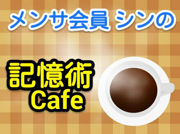 高IQ天才集団:メンサ会員(MENSA会員)宮地真一(シン)の記憶術Cafe。記憶力向上集中力向上の記憶術セミナー・レッスン(脳トレも)。福岡熊本大分(九州)を始め、東京横浜さいたま(関東)、京都神戸大阪(関西)、札幌、広島、名古屋等の全国各地で開催予定。