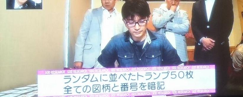 高IQ天才集団MENSAの日本人会員宮地真一(シン)がテレビ出演。記憶力パフォーマンス(記憶術)として、トランプ全ての並び順・配置を完全記憶。