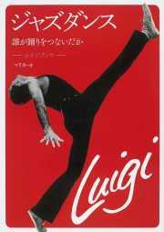 『ジャズダンス、誰が踊りをつないだか』大学の文学部芸術学科舞踊専攻の教科書になっている。体育学科や芸術学科でジャズダンスを卒論で取り上げる人に卒論でジャズダンスを取り上げる人最適な資料。