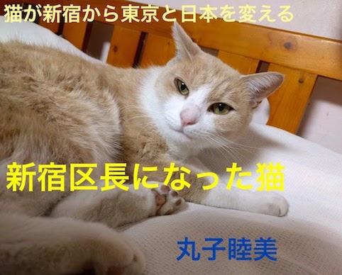 『新宿区長になった猫』 下巻