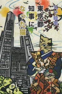 『東京都知事になった猫』大阪ブックオフでベストテン入り。続編は『新宿区長になった猫』