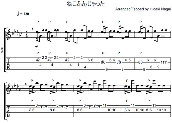 ねこふんじゃったのギター楽譜(タブ譜)①