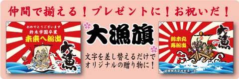大漁旗 お祝い 展示会 説明会 イベント