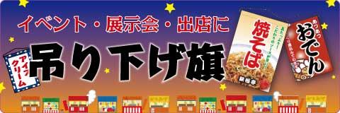 オリジナル 吊り下げ旗 イベント 展示会 お店 出店 屋台