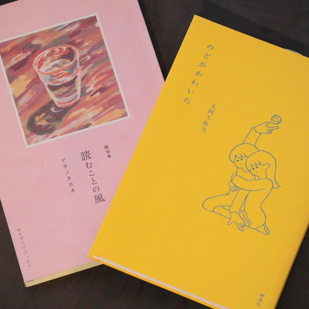 nakaban装画展/アサノタカオ随筆集『読むことの風』刊行記念 開催します。