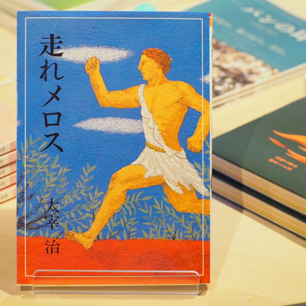 ブックハウスひびうた 本の紹介第三回 『走れメロス』