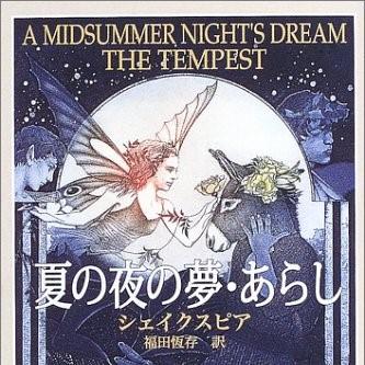 戯曲を読む会vol.2 『夏の夜の夢』を読む