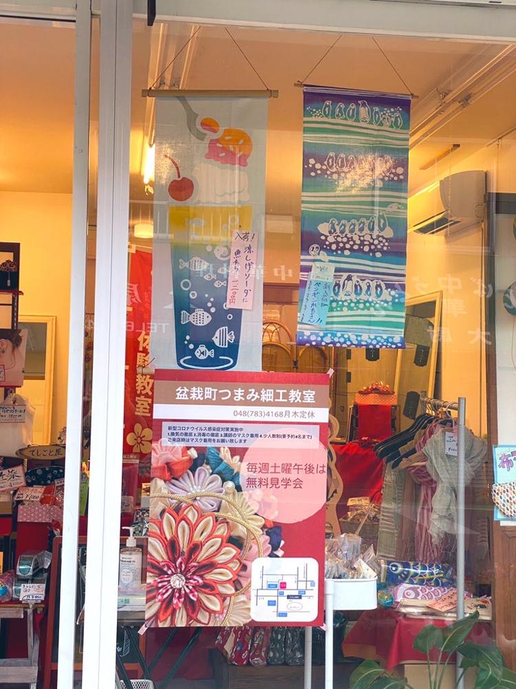 株式会社東京クラフト事務所兼店舗(てしごと屋盆栽村店)