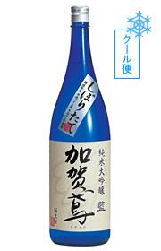 加賀鳶 純米大吟醸 藍しぼりたて生