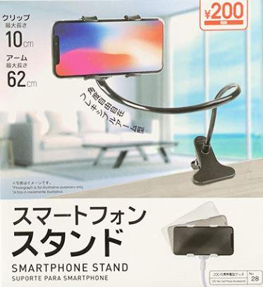 ダイソーのスマートフォンスタンド(200円)