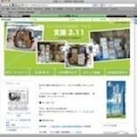 東日本大震災 支援物資中継基地