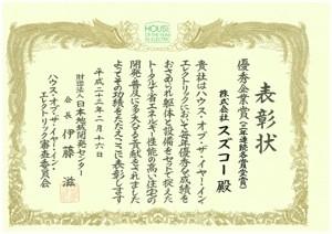 ハウス・オブ・ザ・イヤー・イン・エレクトリック2010 優秀企業賞