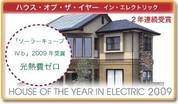 ハウス・オブ・ザ・イヤー「地域賞」「優秀賞」