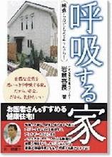 呼吸する家の本