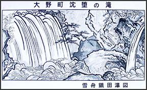 雪舟の描いた珍田の滝の在りし日の姿