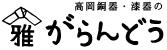 株式会社 雅覧堂 さま