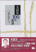 大震災100の教訓 2002/10