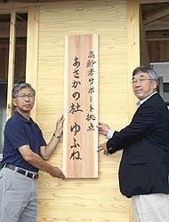 看板を設置する遠藤村長(右)と三瓶副町長