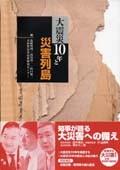 大震災10年と災害列島 2005/1