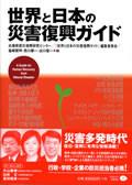世界と日本の災害復興ガイド 2009/1/17