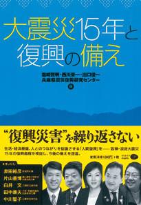 大震災15年と復興の備え 2010/4/9