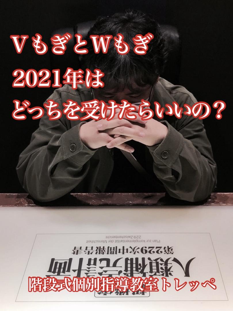 VもぎとWもぎ (2021年は)どっちを受けたらいいの?【もぎ試験】【高校受験】