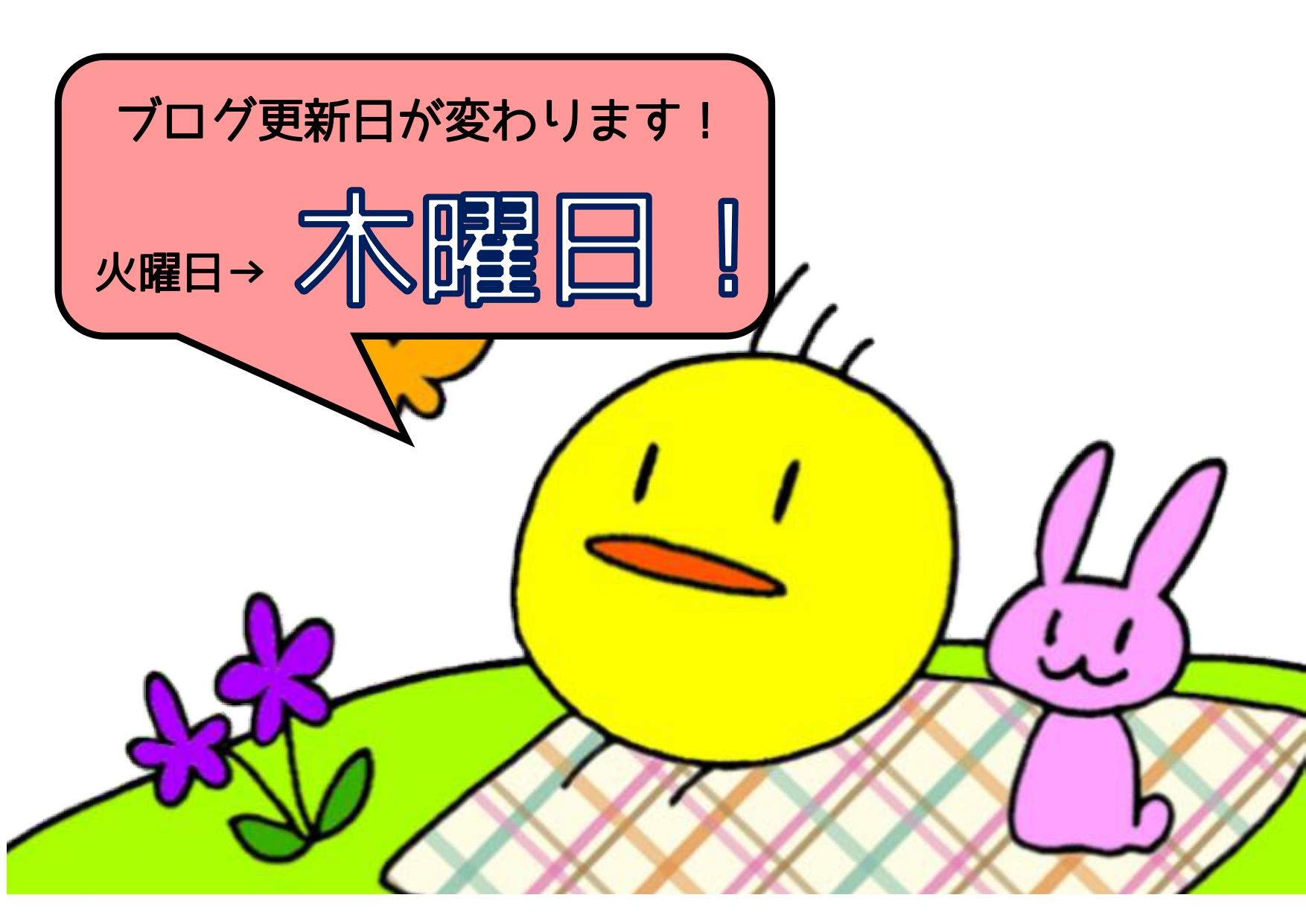 ブログ更新曜日変更のお知らせ【日常のこと】【トレッペの勉強のこと】
