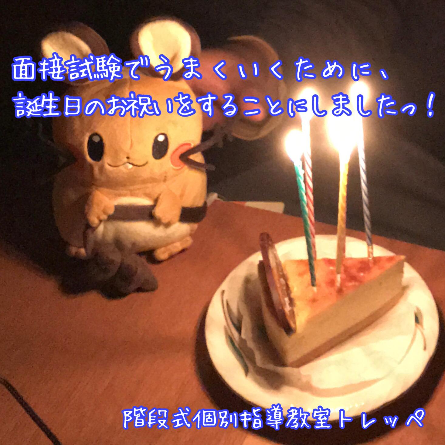 面接試験でうまくいくために、誕生日のお祝いをすることにしましたっ!【高校受験】【トレッペの勉強のこと】