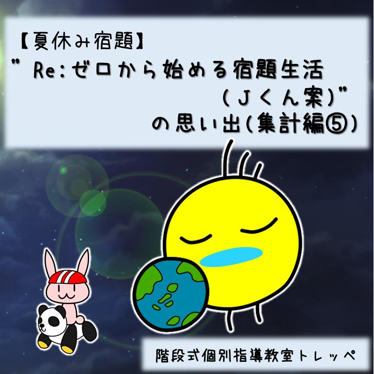 """【夏休み宿題】""""Re:ゼロから始める宿題生活(Jくん案)""""の思い出(集計編⑤)【講習】【トレッペの勉強のこと】"""