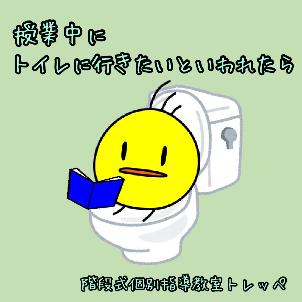 授業中にトイレに行きたいといわれたら【トレッペの勉強のこと】【日常のこと】