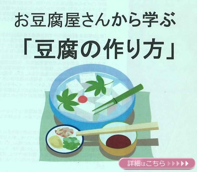 「手作り豆腐の作り方」クリックして下さい。