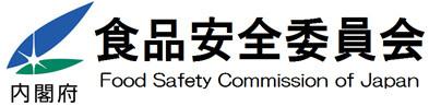 食品安全委員会サイト
