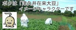 津久井在来大豆を食べよう