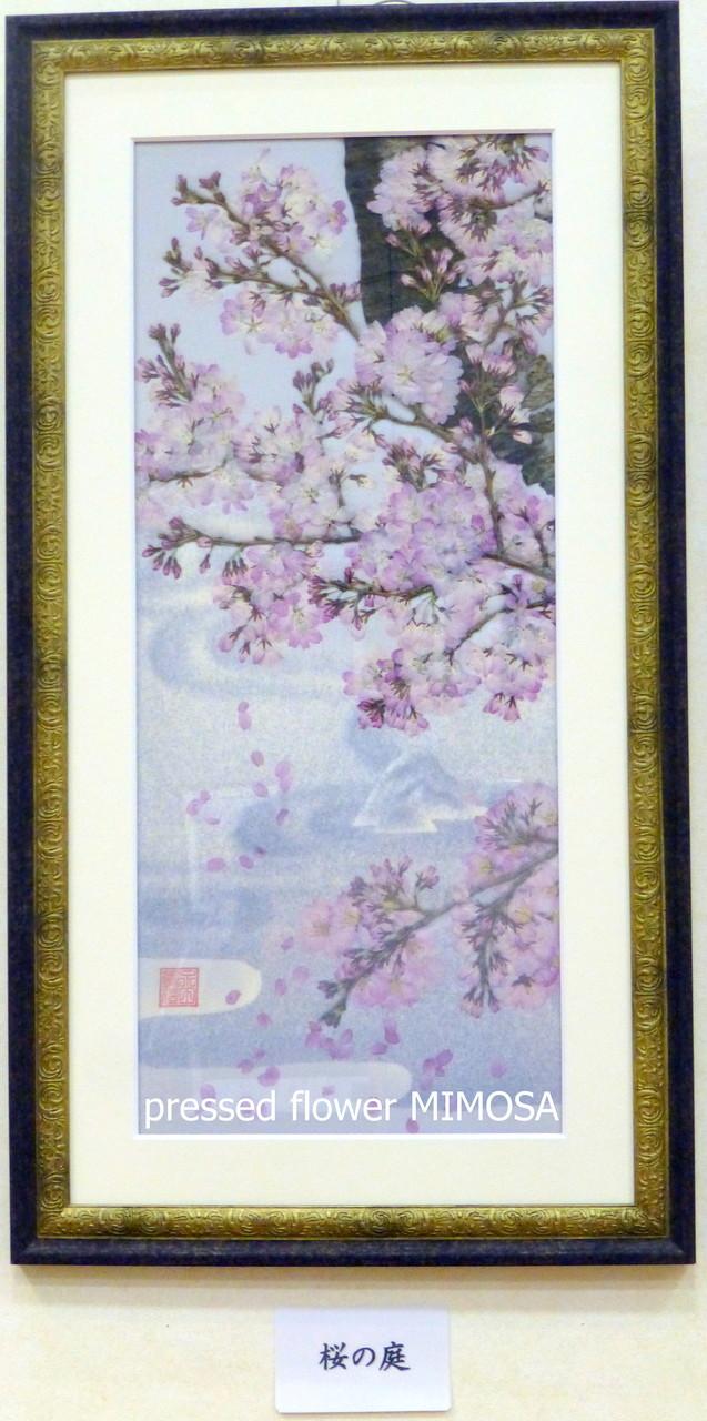 「桜の庭」 花材:サクラ 、組み合わせ:着物地